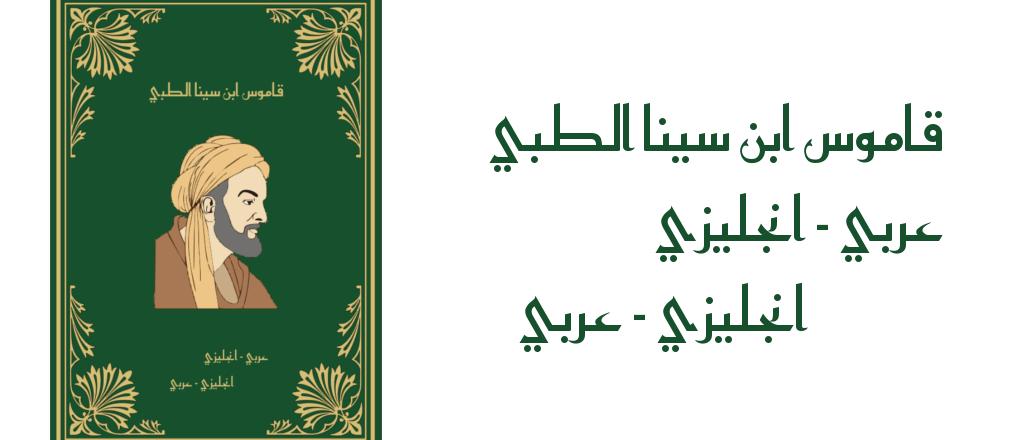 قاموس ابن سينا الطبي عربي - انجليزي - عربي