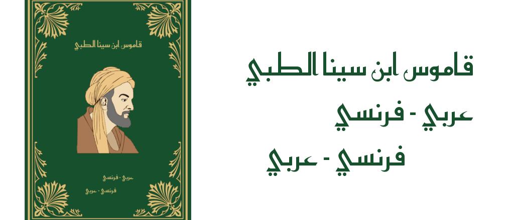 قاموس ابن سينا الطبي عربي - فرنسي - عربي
